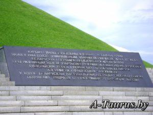 Доска с надписью в честь каких событий он был создан
