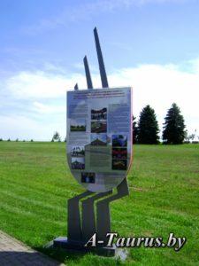 Стенд с информацией о мемориальном комплексе Курган Славы