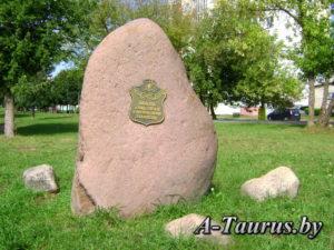 Надпись на камне, Лесной