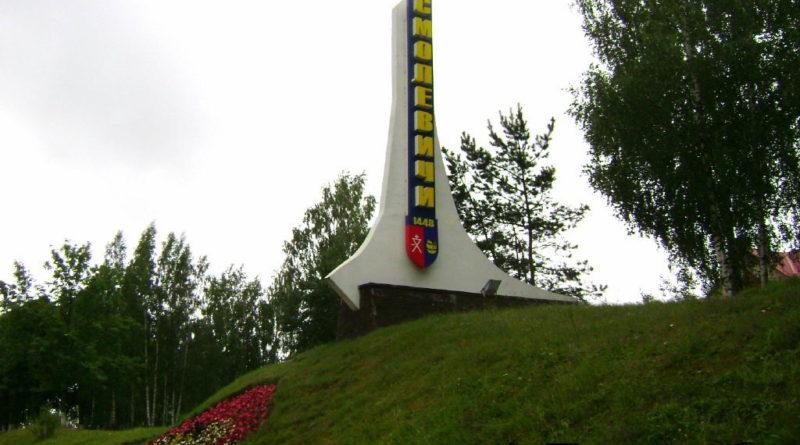 Въездная стела города Смолевичи