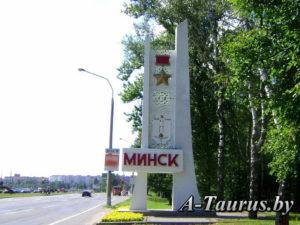 Стела города Минск, на въезде, Логойский тракт