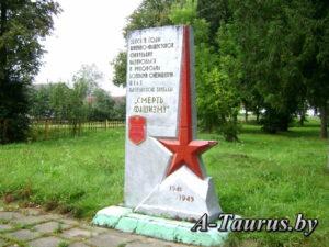 Памятник Смерть фашизму в Юрьево
