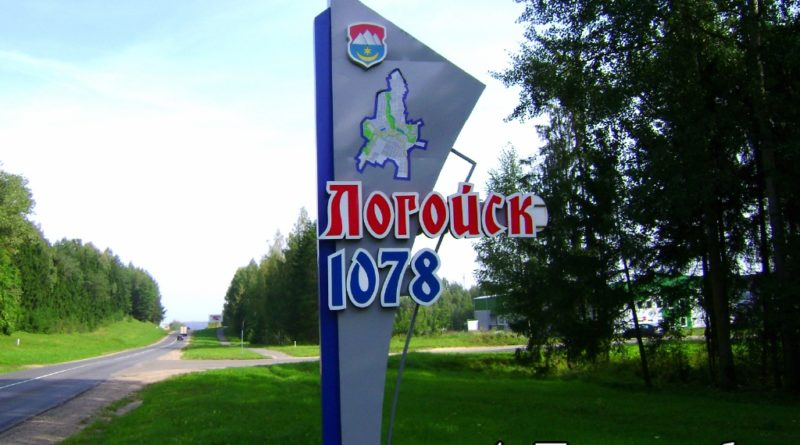 Въездная стела города Логойск