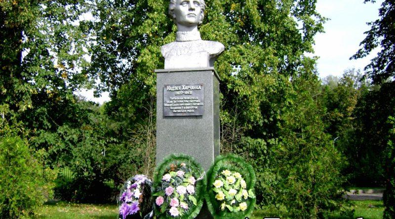 Надежда Яковлевна Харченко, памятник в Логойске