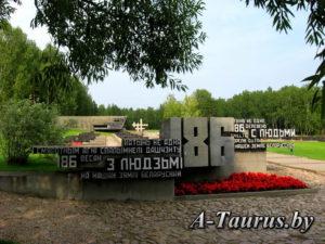 Кладбище деревень Хатыни
