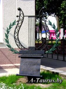 Скульптура в честь 60-летия Глубокской школы искусств
