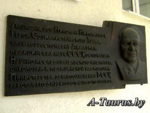 Мемориальная доска Александрову