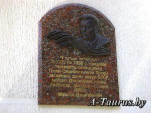 Мемориальная доска Мухину в Жодино