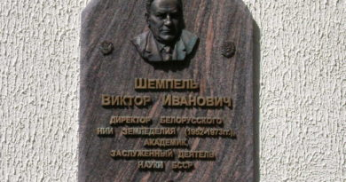 Мемориальная доска Шемпелю в Жодино