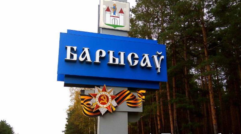 Стела на въезде в Борисов