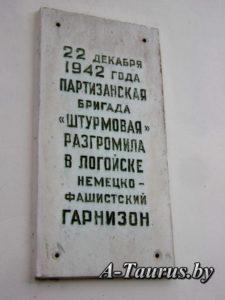 Доска в честь партизан бригады Штурмовая в Логойске