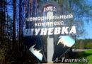 Стела мемориального комплекса Шуневка