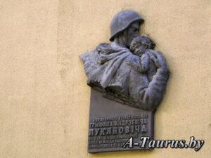 Мемориальная доска на улице Лукьяновича в Минске