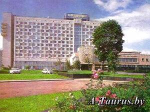 Минск, гостиница Планета в годы советского периода