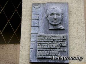 Мемориальная доска подпольщикам в Минске, в честь М.П.Дрозда