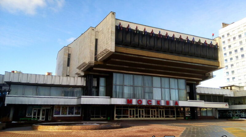 Здание кинотеатра Москва в Минске
